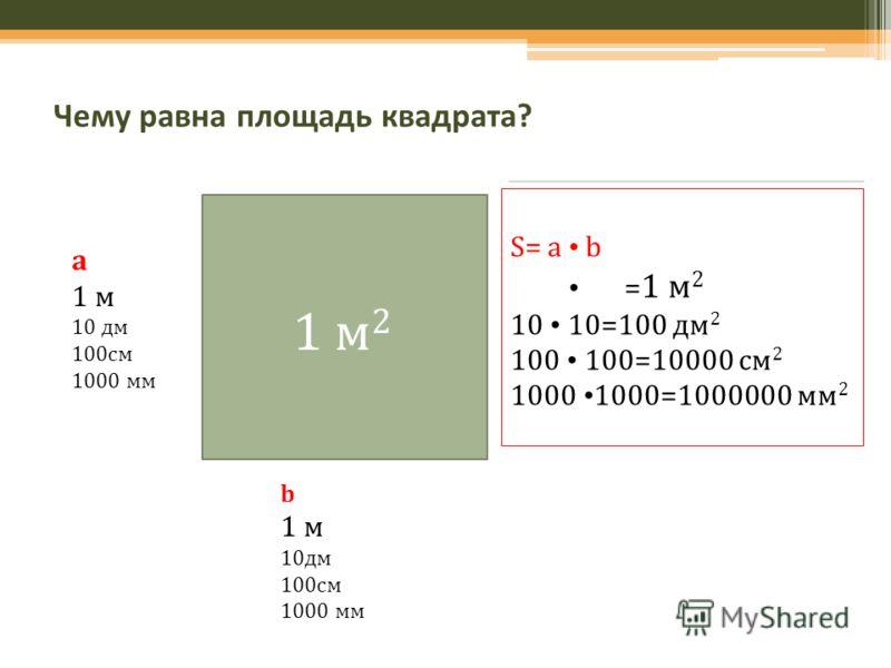 Найди единицы площади. кв. м 2 а дм ч сек км га мм л см 2