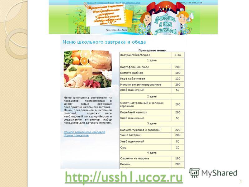 4 http://ussh1.ucoz.ru