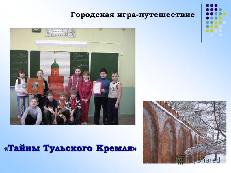 Городская игра-путешествие «Тайны Тульского Кремля»