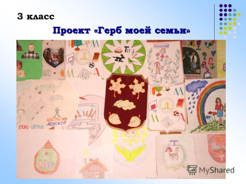 3 класс Проект «Герб моей семьи» Проект «Герб моей семьи»