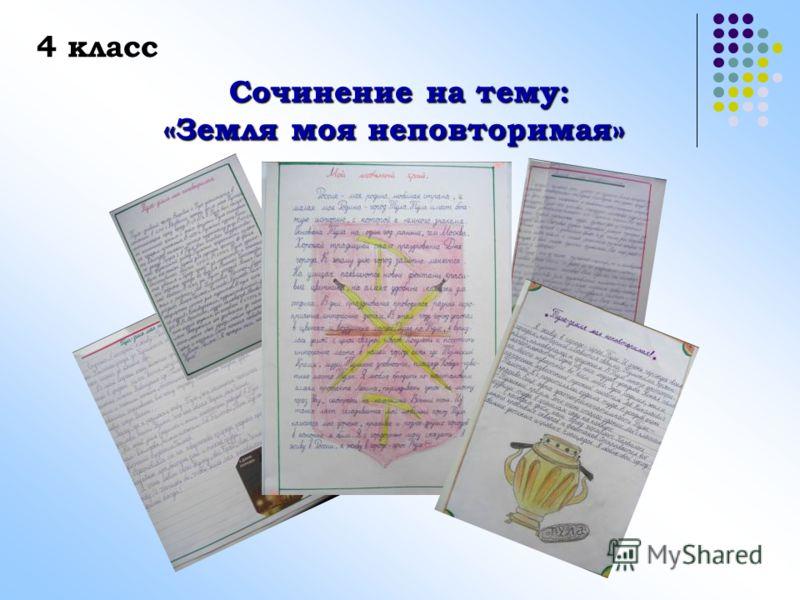 4 класс Сочинение на тему: «Земля моя неповторимая»