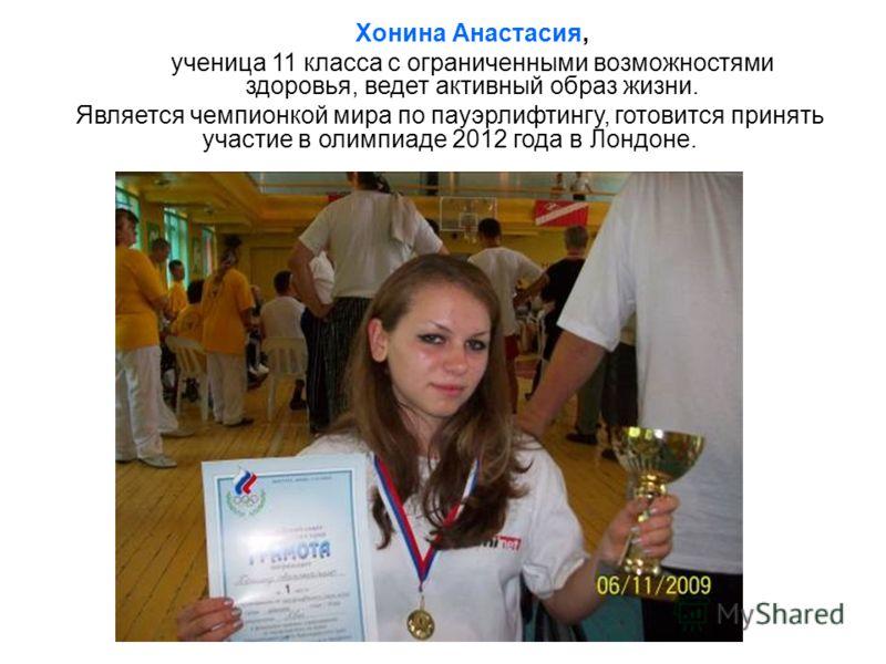 Хонина Анастасия, ученица 11 класса с ограниченными возможностями здоровья, ведет активный образ жизни. Является чемпионкой мира по пауэрлифтингу, готовится принять участие в олимпиаде 2012 года в Лондоне.