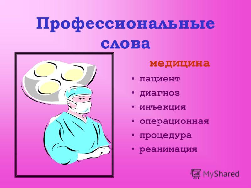 Профессиональные слова медицина пациент диагноз инъекция операционная процедура реанимация