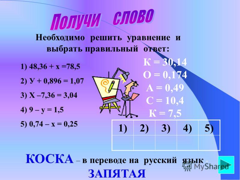 7,4 + 3,2 = 9,5 – 4,3 = 8 + 2,4 = 59, 1 – 27 = 18,6 + 4,2 = 10,6 5,9 + 0,3 = 7,5 – 0,6 = 4 – 0,9 = 1 – 0,12 = 7,19 – 7,08 = 6,2 6,9 3,1 0,88 0,11 5,2 10,4 32,1 22,8
