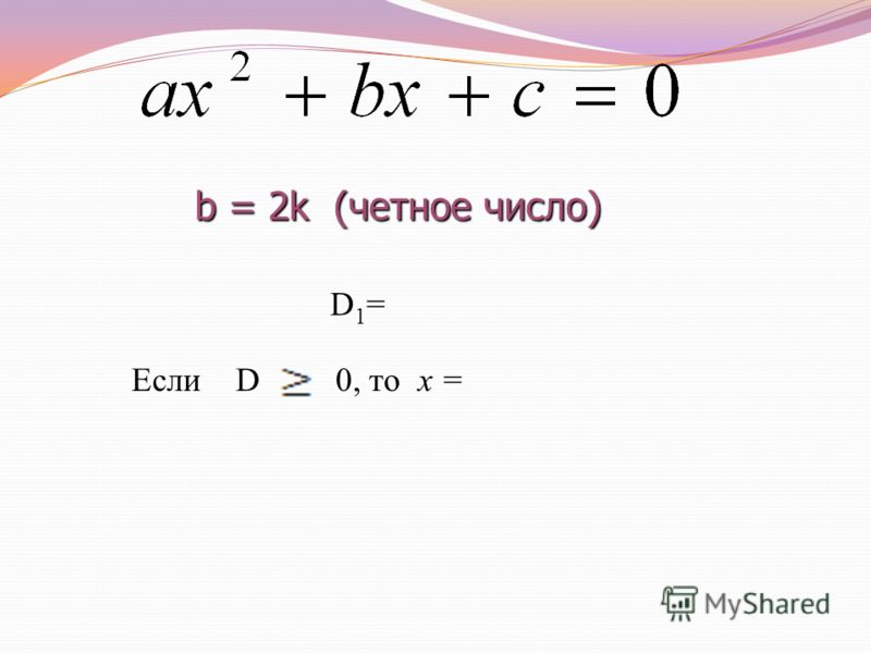 b = 2k (четное число) D1= D1= Если D0, то x =