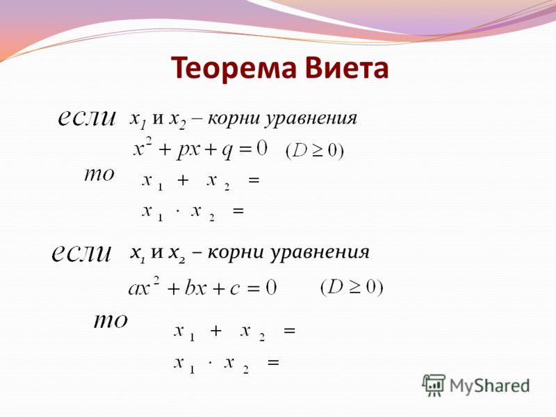 Теорема Виета x 1 и х 2 – корни уравнения