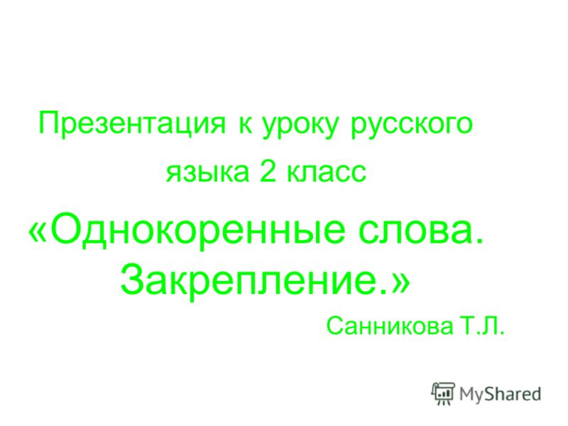 Презентация к уроку русского языка 2 класс «Однокоренные слова. Закрепление.» Санникова Т.Л.