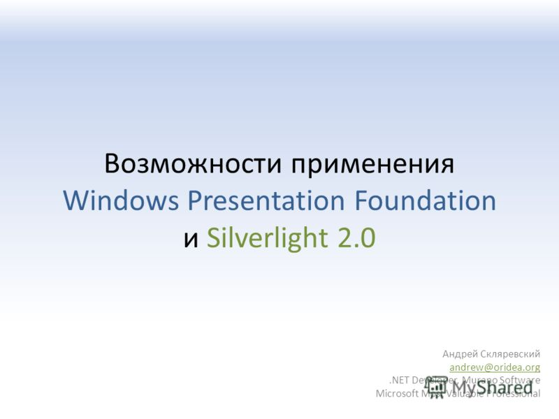Возможности применения Windows Presentation Foundation и Silverlight 2.0 Андрей Скляревский andrew@oridea.org.NET Developer, Murano Software Microsoft Most Valuable Professional
