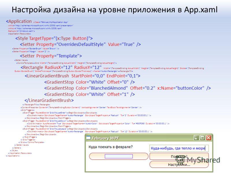 Настройка дизайна на уровне приложения в App.xaml