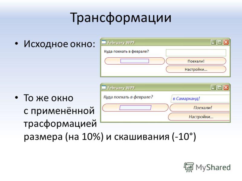 Трансформации Исходное окно: То же окно с применённой трасформацией размера (на 10%) и скашивания (-10°)