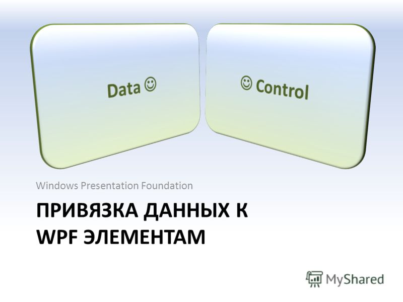 ПРИВЯЗКА ДАННЫХ К WPF ЭЛЕМЕНТАМ Windows Presentation Foundation