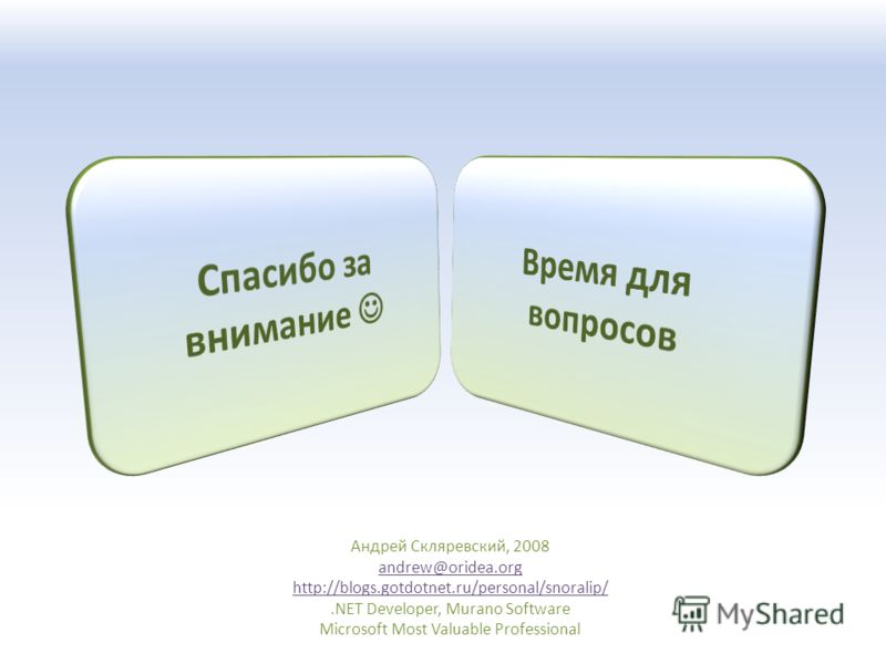 Андрей Скляревский, 2008 andrew@oridea.org http://blogs.gotdotnet.ru/personal/snoralip/.NET Developer, Murano Software Microsoft Most Valuable Professional
