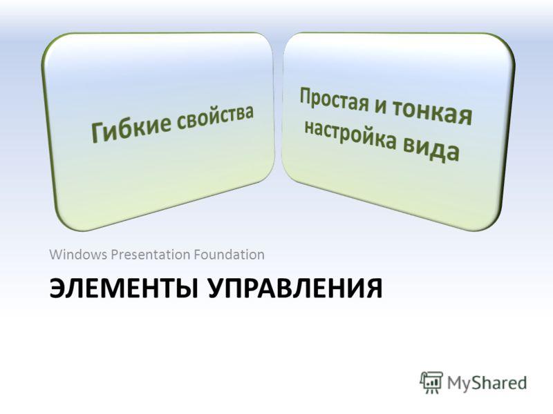 ЭЛЕМЕНТЫ УПРАВЛЕНИЯ Windows Presentation Foundation