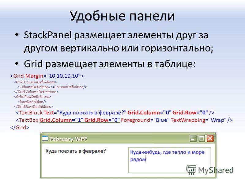 Удобные панели StackPanel размещает элементы друг за другом вертикально или горизонтально; Grid размещает элементы в таблице: