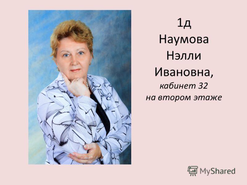 1д Наумова Нэлли Ивановна, кабинет 32 на втором этаже