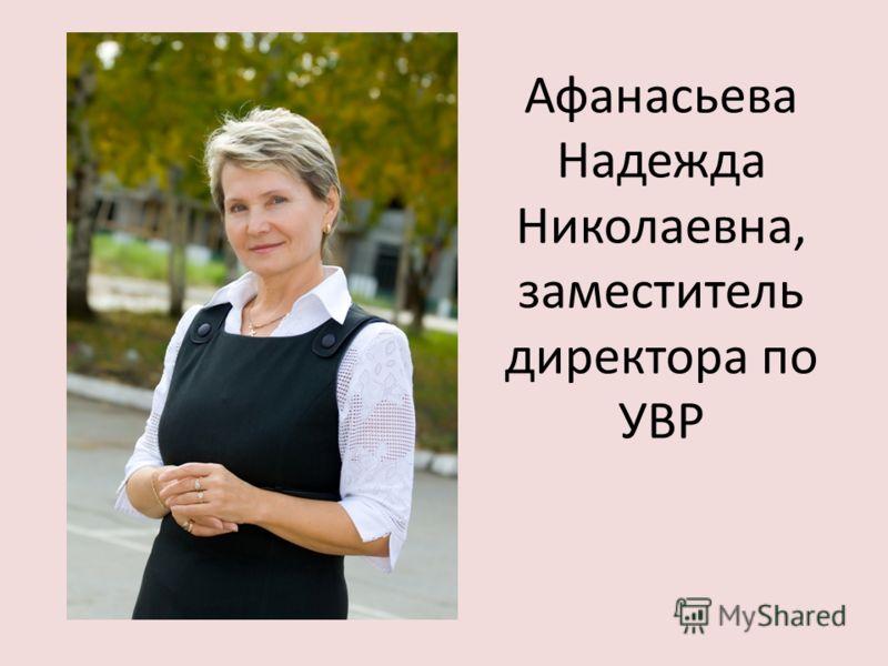 Афанасьева Надежда Николаевна, заместитель директора по УВР