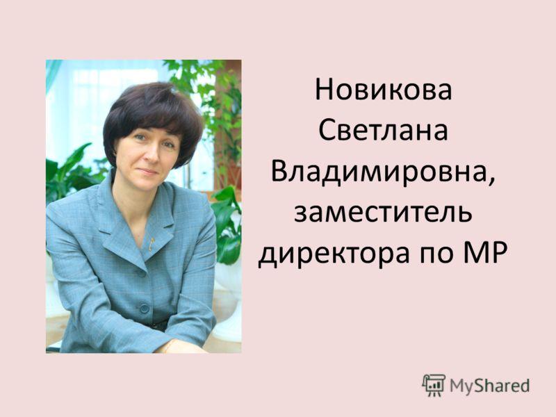 Новикова Светлана Владимировна, заместитель директора по МР