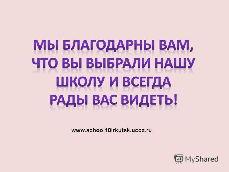 www.school18irkutsk.ucoz.ru