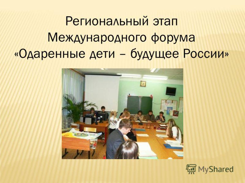 Региональный этап Международного форума «Одаренные дети – будущее России»