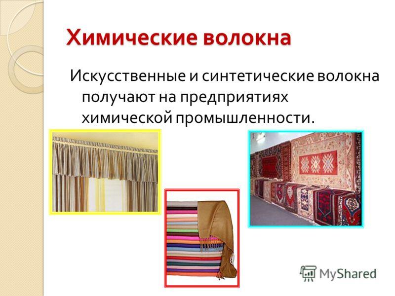 Химические волокна Искусственные и синтетические волокна получают на предприятиях химической промышленности.