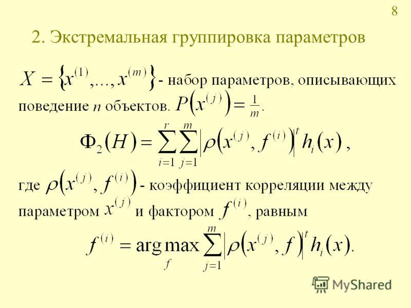 2. Экстремальная группировка параметров 8