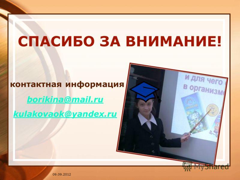 09.09.2012 СПАСИБО ЗА ВНИМАНИЕ! контактная информация borikina@mail.ru kulakovaok@yandex.ru