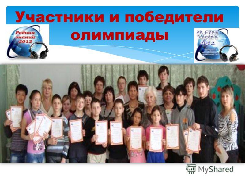 Участники и победители олимпиады