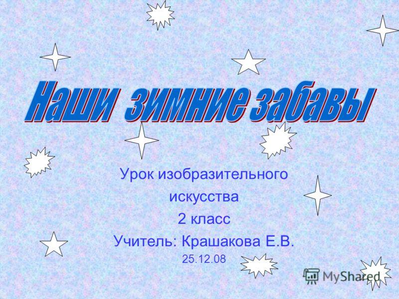 Урок изобразительного искусства 2 класс Учитель: Крашакова Е.В. 25.12.08