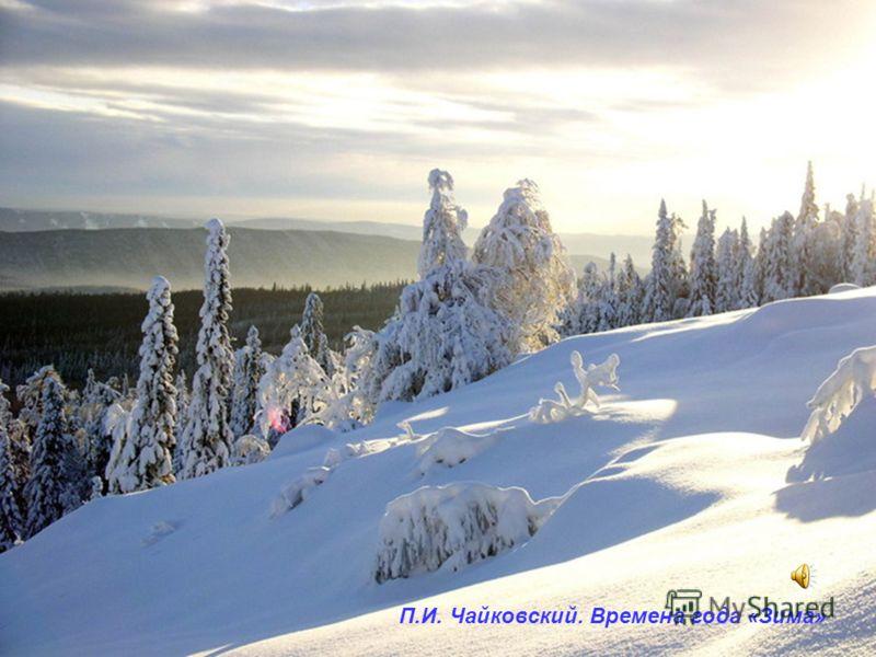 П.И. Чайковский. Времена года «Зима»