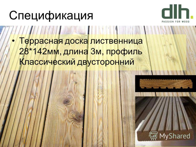 Спецификация Террасная доска лиственница 28*142мм, длина 3м, профиль Классический двусторонний