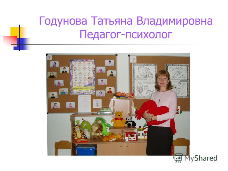 Годунова Татьяна Владимировна Педагог-психолог