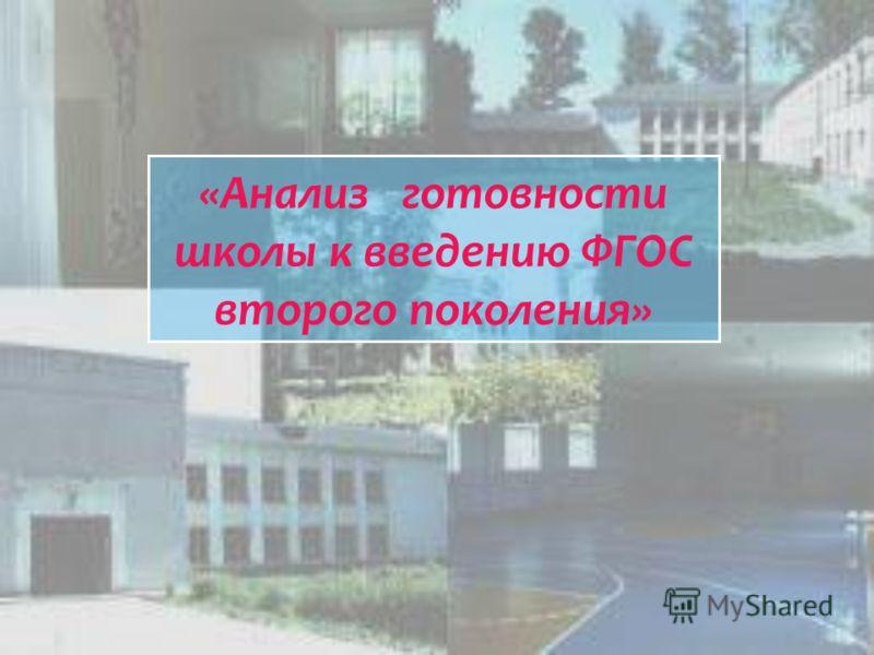 «Анализ готовности школы к введению ФГОС второго поколения»