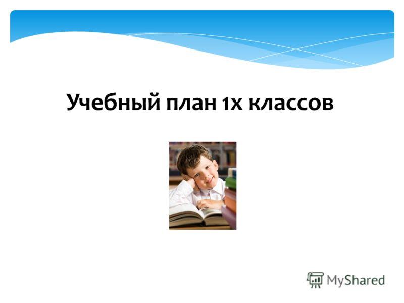 Учебный план 1х классов