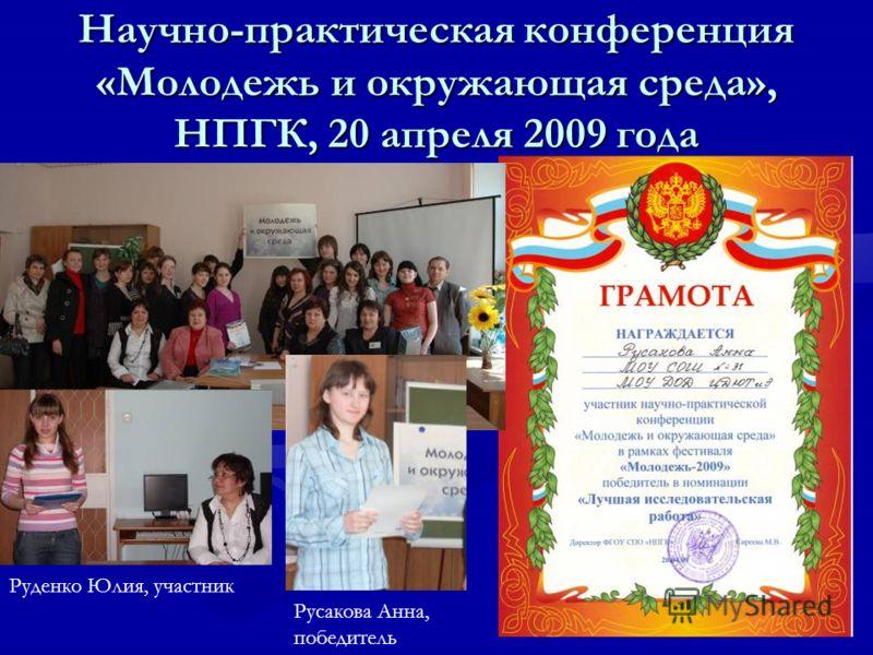 Научно-практическая конференция «Молодежь и окружающая среда», НПГК, 20 апреля 2009 года Руденко Юлия, участник Русакова Анна, победитель