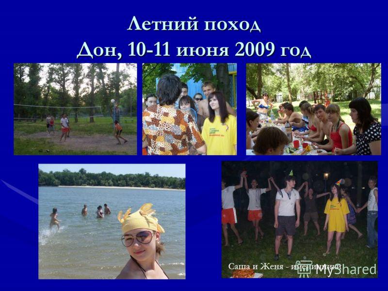 Летний поход Дон, 10-11 июня 2009 год Саша и Женя - именинники