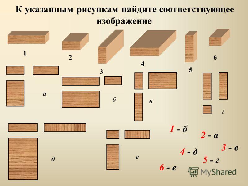 К указанным рисункам найдите соответствующее изображение 1 2 3 4 5 6 б а в д г е 1 - б 2 - а 3 - в 4 - д 5 - г 6 - е