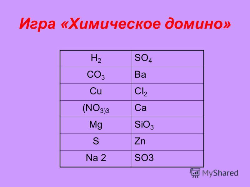 Игра «Химическое домино» Н2Н2 SO 4 CO 3 Ba CuCI 2 (NO 3)3 Ca MgSiO 3 SZn Na 2SO3