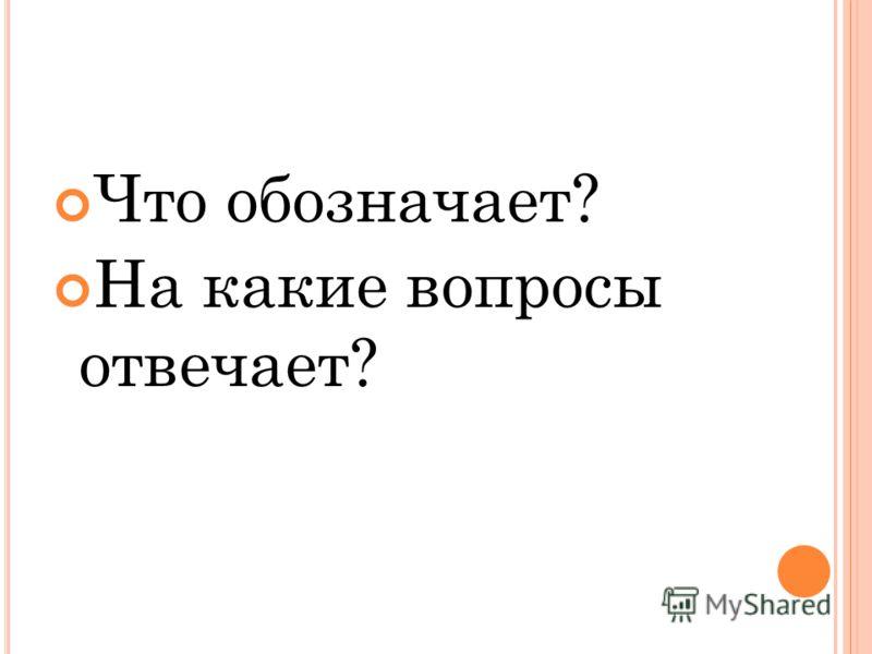 Что обозначает? На какие вопросы отвечает?