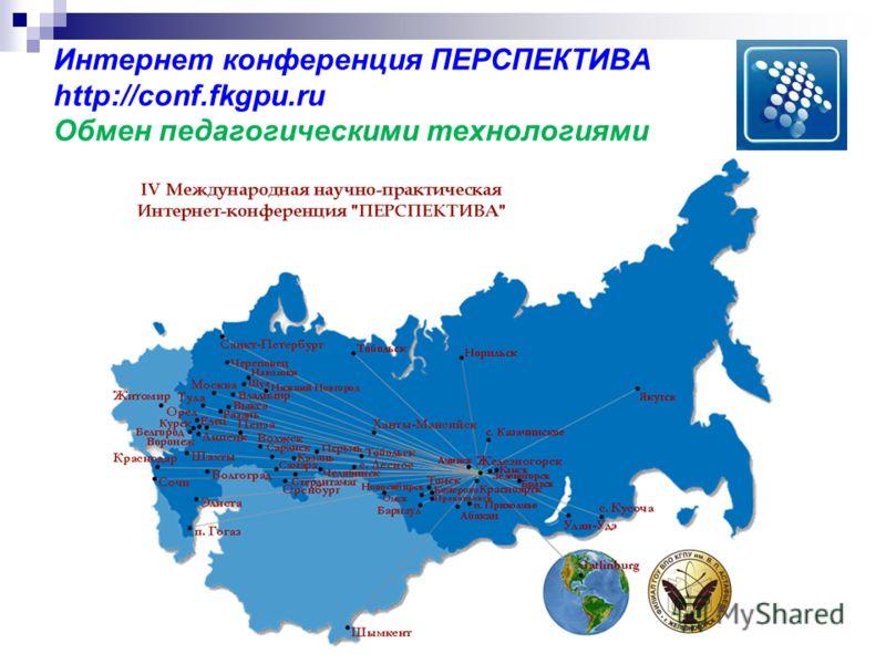 Интернет конференция ПЕРСПЕКТИВА http://conf.fkgpu.ru Обмен педагогическими технологиями