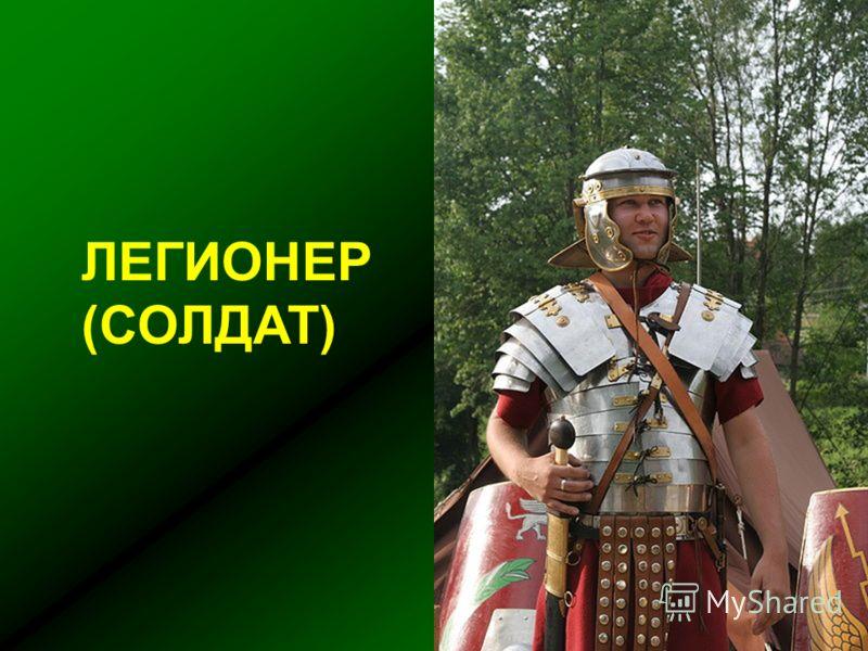 ЛЕГИОНЕР (СОЛДАТ)