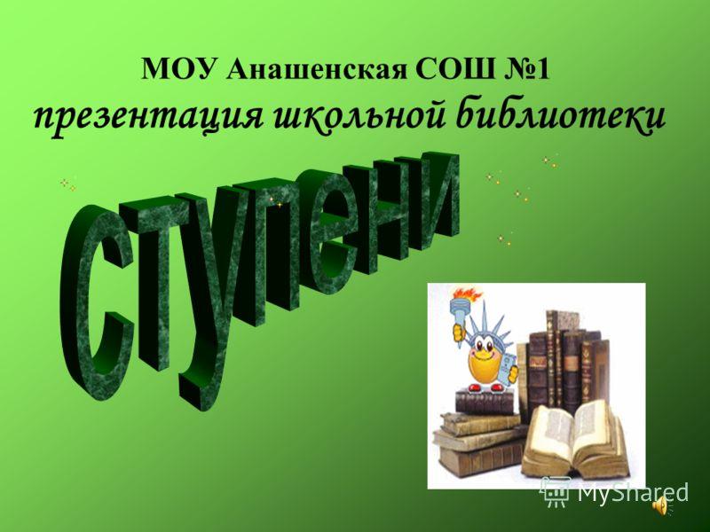 МОУ Анашенская СОШ 1 презентация школьной библиотеки