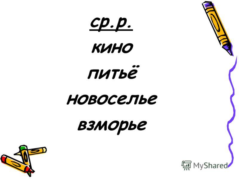 ср.р. кино питьё новоселье взморье