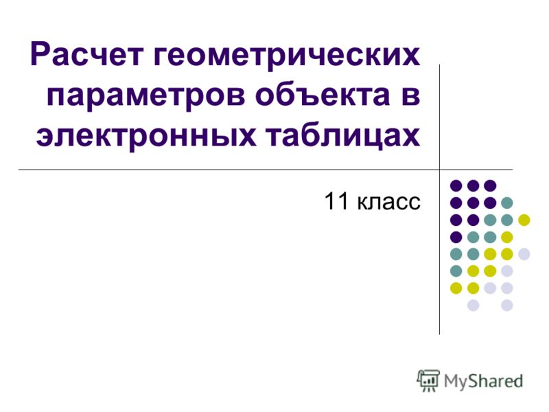 Расчет геометрических параметров объекта в электронных таблицах 11 класс 1