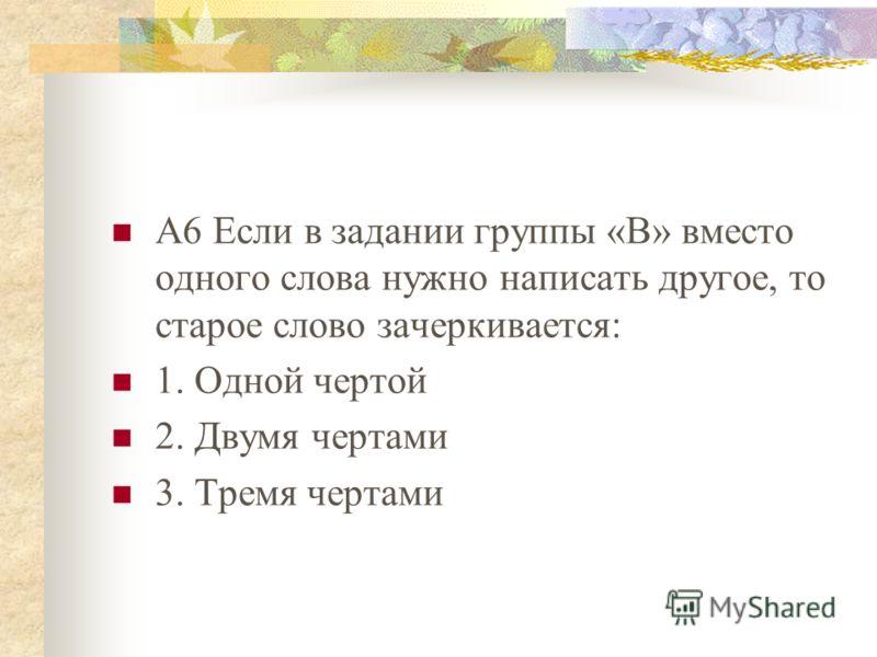 А5 Во избежание ошибок лучше сначала записать номера ответов: 1. На ладони 2. На полях бланка 3. На черновике