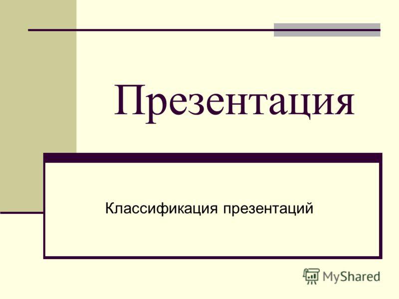 Презентация Классификация презентаций