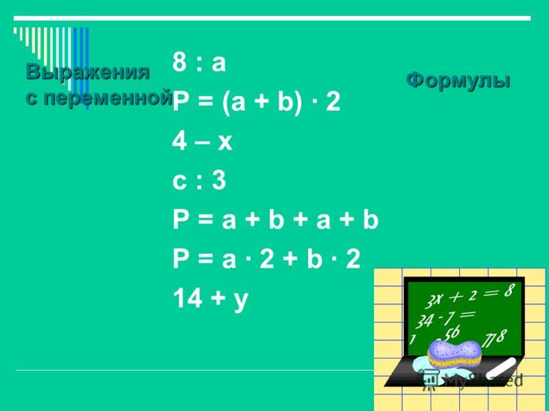 А p а b 2 4 х c 3 p a b a b p a 2 b 2