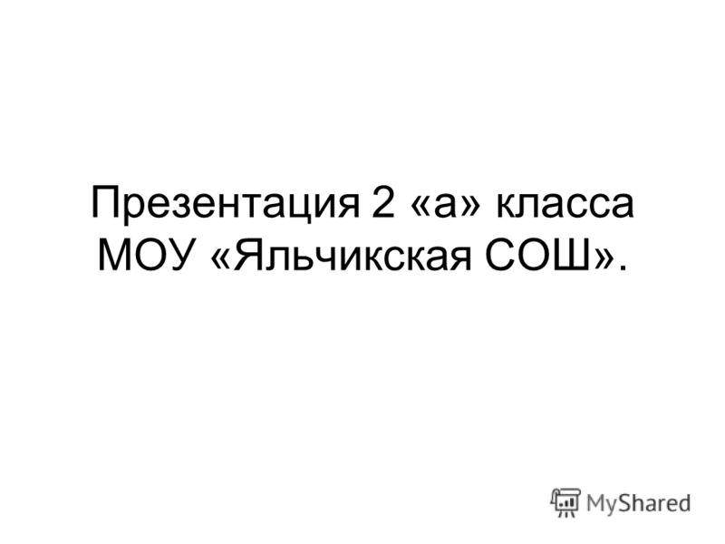 Презентация 2 «а» класса МОУ «Яльчикская СОШ».