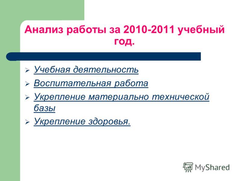 Анализ работы за 2010-2011 учебный год. Учебная деятельность Воспитательная работа Укрепление материально технической базы Укрепление здоровья.