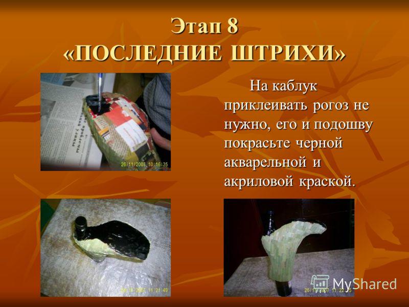 Этап 8 «ПОСЛЕДНИЕ ШТРИХИ» На каблук приклеивать рогоз не нужно, его и подошву покрасьте черной акварельной и акриловой краской.