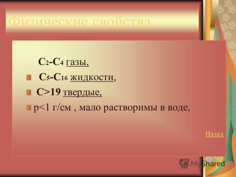 Физические свойства С 2 -С 4 газы, С 5 -С 16 жидкости, С>19 твердые, р